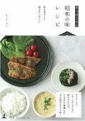 キッコーマン昭和の味レシピ