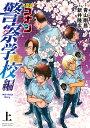 名探偵コナン 警察学校編 Wild Police Story(上) (少年サンデーコミックス)