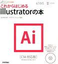 これからはじめるIllustratorの本 CS6対応版 (デザインの学校) [ 佐々木京子(デザイナー) ]