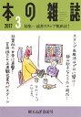 本の雑誌2017年3月号405号 [ 本の雑誌編集部 ]