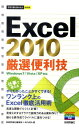 Excel 2010厳選便利技 (今すぐ使えるかんたんmini) [ 技術評論社 ]