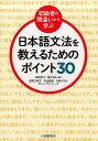 日本語文法を教えるためのポイント30 (初級者の間違いから学ぶ)