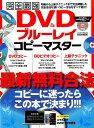 完全最強DVD&ブルーレイコピーマスター