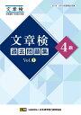 文章検 過去問題集 4級 Vol.1 [ 日本漢字能力検定協会 ]