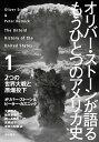 オリバー・ストーンが語るもうひとつのアメリカ史(1) 2つの世界大戦と原爆投下 [ オリヴァー・ストーン ]