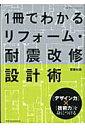 1冊でわかるリフォーム・耐震改修設計術