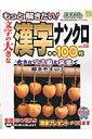 もっと解きたい!文字の大きな漢字ナンクロ特選100問(vol.19) 漢字メイトベスト・