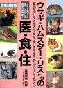 ウサギ・ハムスター・リスたちの医・食・住増補改訂版