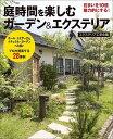 庭時間を楽しむ 住まいを10倍魅力的にする!ガーデン&エクステリア [ エクステリア工学会 ]