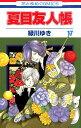 夏目友人帳(第17巻) (花とゆめコミックス) 緑川ゆき