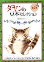 ダヤンの豆本セレクション (Dayan's collection books) [ 池田あきこ ]