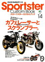 Sportster Custom Book(vol.14)
