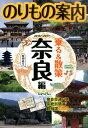 奈良観光のりもの案内 乗る&散策 奈良編 2016~2017年版 観光スポット乗り物ガイド [ ユニ
