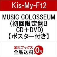 【先着特典】MUSIC COLOSSEUM (初回限定盤B CD+DVD) (ポスター付き)