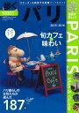 【バーゲン本】歩くパリ 2015-2016 [ リピーターも納得する詳細マップ&ガイド ]
