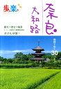 歩いて楽しむ奈良大和路 観光+歴史+風景1コース徒歩3時間以内のおさんぽ旅
