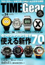 TIMEGear(vol.24) 4つのジャンルで探す使える新作70選 (CARTOP MOOK)