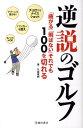逆説のゴルフ 「曲がる」「飛ばない」それでも100を切れる 久富章嗣