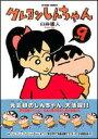 クレヨンしんちゃん(9) (アクションコミックス) [ 臼井儀人 ]