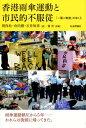 香港雨傘運動と市民的不服従 「一国二制度」のゆくえ [ 周保松 ]