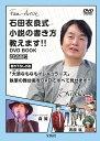 DVD>石田衣良式小説の書き方教えます!!DVD BOOK (<DVD>)