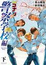 名探偵コナン 警察学校編 Wild Police Story(下) (少年サンデーコミックス)