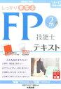 しっかりまなぶFP技能士AFP2級テキスト('16-'17受験対策) [ 大原学園 ]
