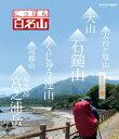 NHK VIDEO::にっぽん百名山 西日本の山1【Blu-ray】 [ (趣味/教養) ]