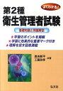 第2種よくわかる衛生管理者試験〔新訂版〕 基礎知識と問題解説 (国家・資格シリーズ) [ 奥吉新平 ]