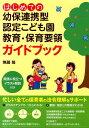 はじめての幼保連携型認定こども園教育・保育要領ガイドブック [ 無藤隆 ]