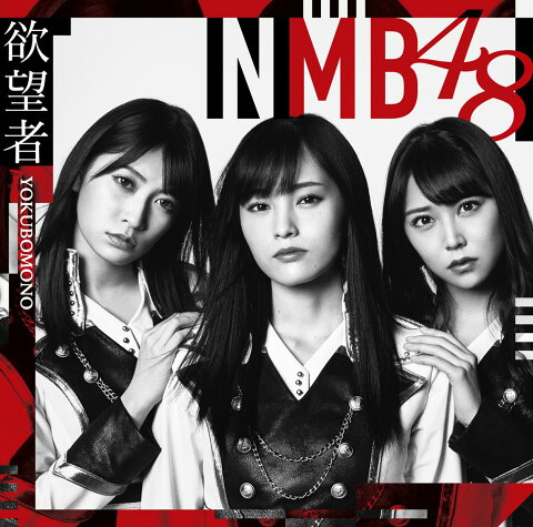 欲望者 (Type-A CD+DVD) [ NMB48 ]