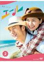連続テレビ小説 エール 完全版 DVD BOX2 [ 窪田正孝 ]