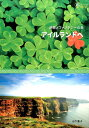絶景とファンタジーの島アイルランドへ (旅のヒントBOOK) [ 山下直子 ]