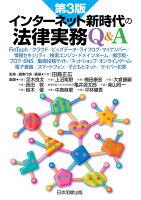 インターネット新時代の法律実務Q&A第3版