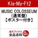 【先着特典】MUSIC COLOSSEUM (通常盤) (ポスター付き) [ Kis-My-Ft2 ]