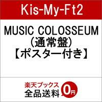 【先着特典】MUSIC COLOSSEUM (通常盤) (ポスター付き)