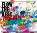 FLOW THE BEST ?アニメ縛り? (初回限定盤 2CD+DVD) [ FLOW ]