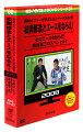 めちゃイケ赤DVD 第7巻 岡村オファーが来ましたシリーズ第12弾 松岡修造とエースをねらえ!