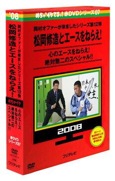めちゃイケ赤DVD 第7巻 岡村オファーが来ましたシリーズ第12弾 松岡修造とエースをねらえ! [ おだいばZ会 ]