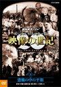 NHKスペシャル デジタルリマスター版 映像の世紀 第8集 恐怖の中の平和 東西の首脳は最終兵器・核を背負って対峙した [ (ドキュメンタリー) ]