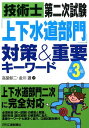 技術士第二次試験「上下水道部門」対策&重要キーワード第3版 [ 高堂彰二 ]