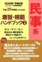 趣旨・規範ハンドブック(平成29年度版 2) 司法試験/予備試験ロースクール既修者試