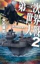 第三次世界大戦(2) 連合艦隊出撃す (C・novels) [ 大石英司 ]