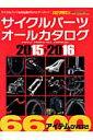 サイクルパーツオールカタログ(2015→2016) (ヤエスメディアムック)