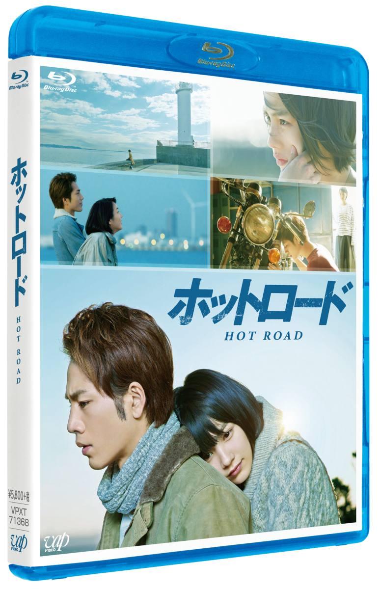 ホットロード 【Blu-ray】 [ 能年玲奈 ]...:book:17205850