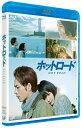 ホットロード 【Blu-ray】 [ 能年玲奈 ]