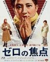 ゼロの焦点【Blu-ray】 [ 有馬稲子 ]