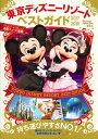 東京ディズニーリゾートベストガイド 2017-2018 (Disney in Pocket) [ 講