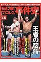 日本プロレス事件史(vol.16)