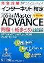 完全対策 インターネット検定 .com Master ADVANCE 問題+総まとめ 公式テキスト第